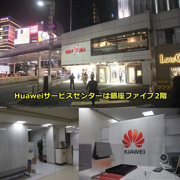 Huaweiカスタマーサービスセンター