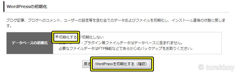 WordPressの初期化(再インストール)