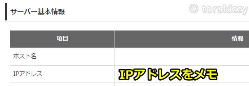 wpXクラウドのWebサーバのIPアドレス