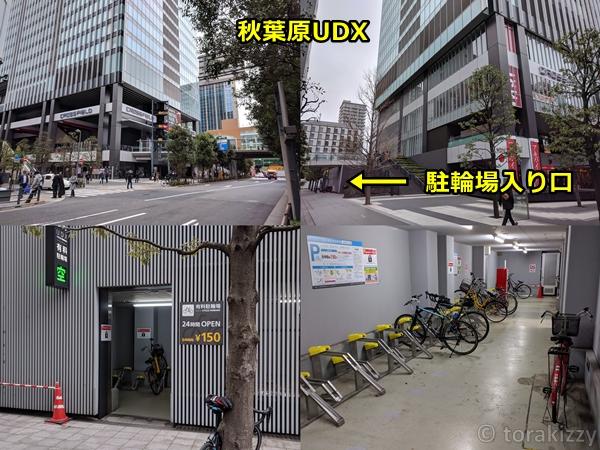 秋葉原UDX自転車駐輪場