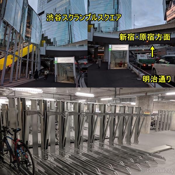 渋谷駅東口地下駐輪場