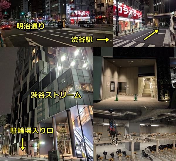 渋谷ストリーム駐輪場