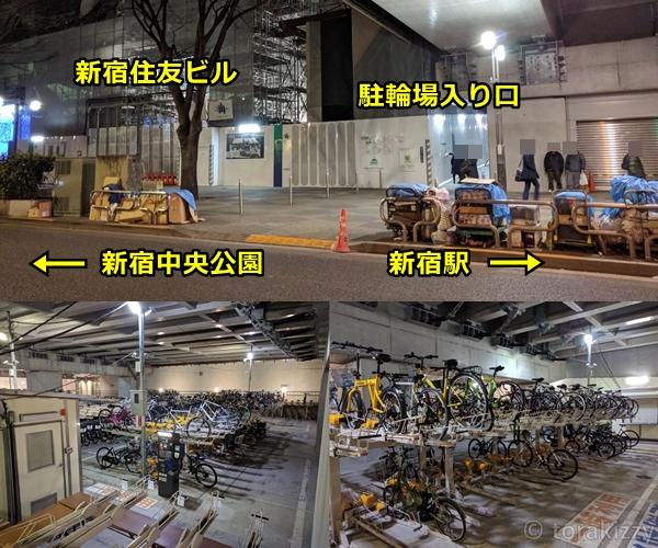 新宿駅西口自転車駐輪場