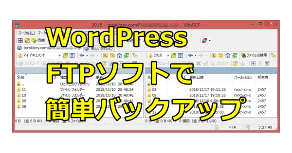 FTPソフトでWordPressを手動バックアップ、復元