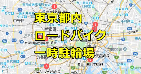 東京都内、ロードバイク駐輪可、公共の屋内一時駐輪場