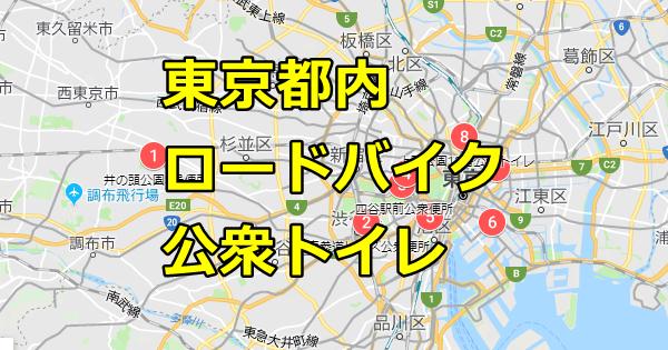 東京都内、サイクリングに便利な公衆トイレ