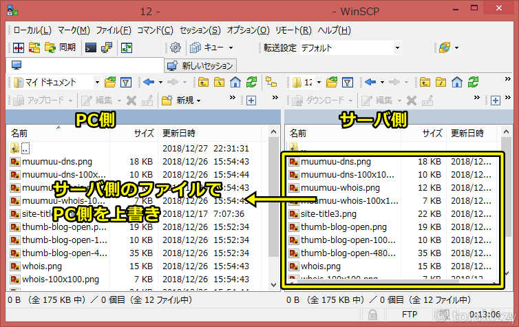 WinSCPでサーバーのファイルをコピー
