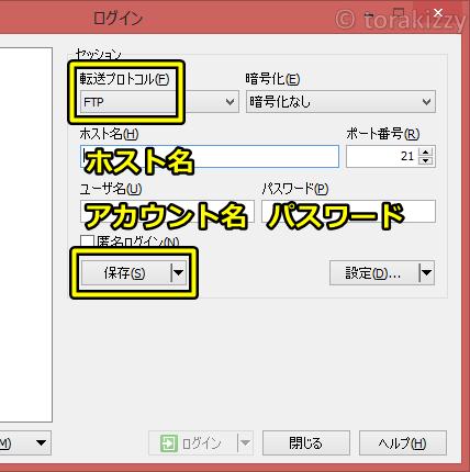 WinSCPを用いてサーバーにログイン