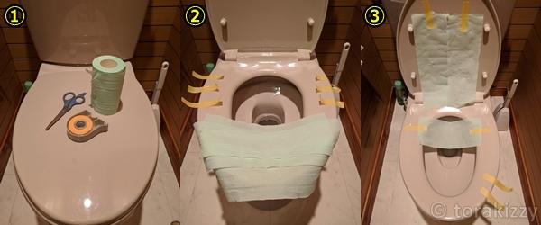トイレットペーパーを便座に固定